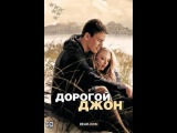 Дорогой Джон (2014) HD 720