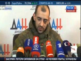 Пресс-Конференция Эдуарда Басурина и карателя из батальона
