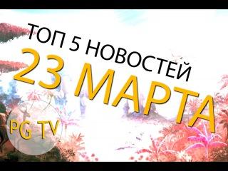 PG TV | News Top 5 - Игровые новости за  (Новый сезон)