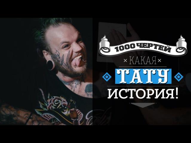 ТЫСЯЧА ЧЕРТЕЙ КАКАЯ ТАТУ ИСТОРИЯ 2 - Илья Bomber Губарев