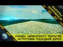 Укладка щебёночного покрытия на грунтовой подъездной дороге. Щебёночная дорога.