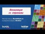 Аппликация со стразами. Мастер-классы BurdaStyle.ru