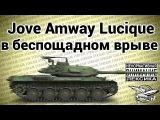 18+ Стрим - Jove Amway921 LuciqueII - В беспощадном врыве