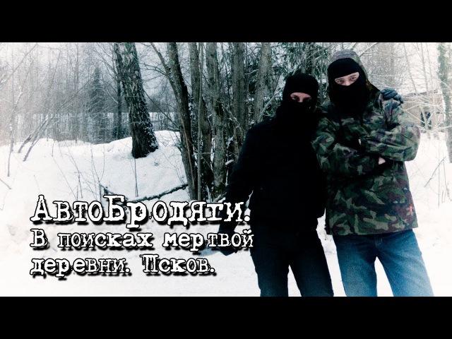 В поисках мертвой деревни.Псков. Сезон 1, эпизод 19.