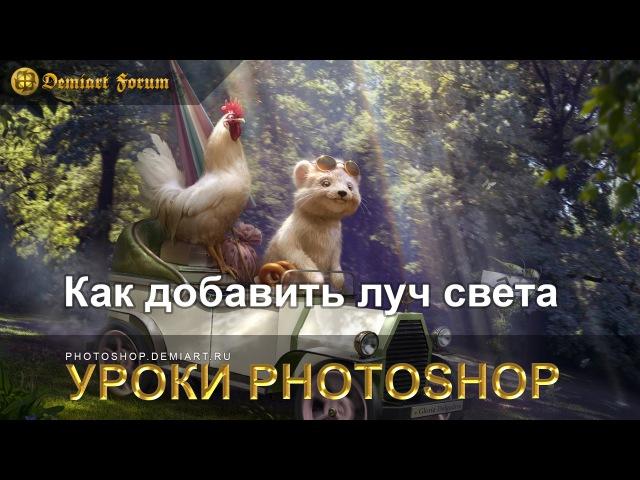 Как добавить луч света Cornacchia Урок Photoshop