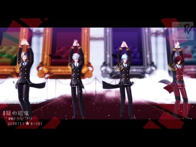 【MMD】カルナイ4人で-疑心暗鬼-【うたプリ】