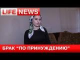 Хеда Гойлабиева рассказала LifeNews о предстоящей свадьбе