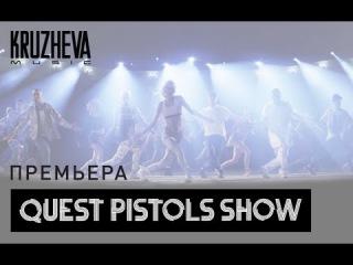 Quest Pistols Show - Мокрая ft. MONATIK