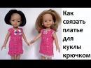 Платье для куклы 32 см крючком