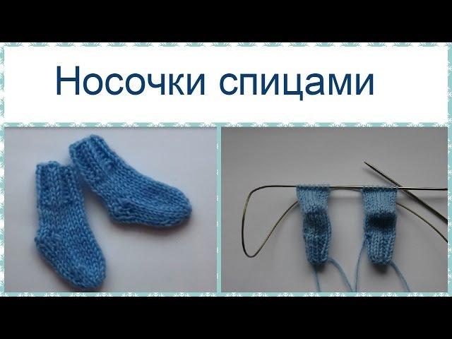 Вязание 2 носков на круговых спицах 41