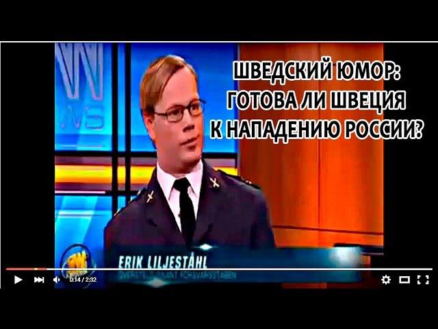"""Шведский юмор - """"Готова ли Швеция к нападению российских войск?"""""""