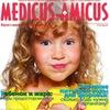 """MEDICUS AMICUS"" - журнал о здоровье и медицине"