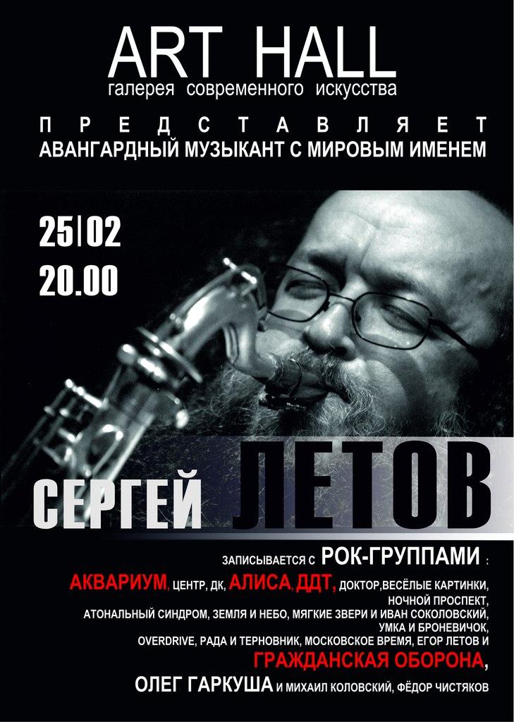 Афиша Хабаровск Сергей Летов в Хабаровске/25.02.2015/ART HALL
