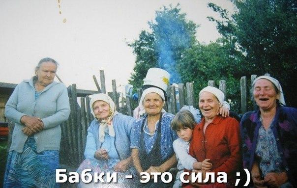 Бабули фоточат