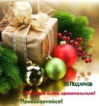 Череповец подарки