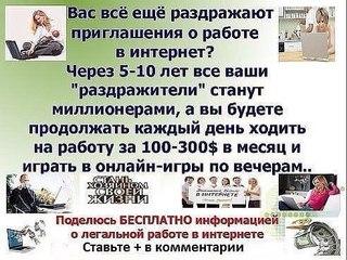 Работа на дому в интернете симферополь | ВКонтакте