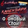 """Рок-фестиваль """"КАЛЕНДАРИ"""" 2015 Центральный Парк"""