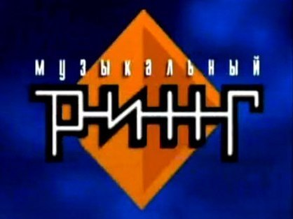 "Музыкальный ринг (РТР, 1999) ""Амега"" vs ""Класс&quo..."