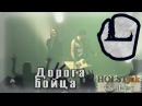LOUNA - Дорога бойца. Презентация альбома Мы - это LOUNA Arena Moscow, 14.12.2013 26/28