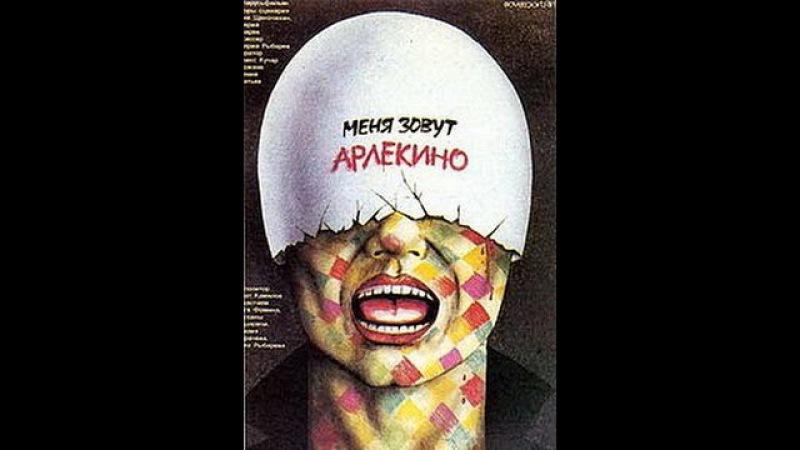 Меня зовут Арлекино My Name Is Harlequin (1988) фильм