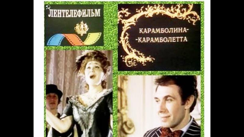 Карамболина-карамболетта Фильм 1983- Music from Kalmans Operettas (Film)
