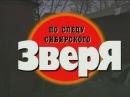 Криминальная Россия Современная Хроника - По следу сибирского зверя часть 2
