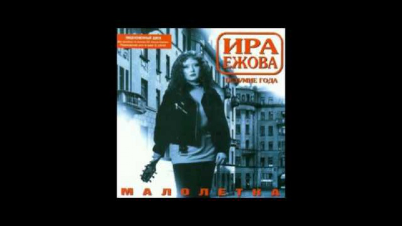 Ира Ежова - Малолетка