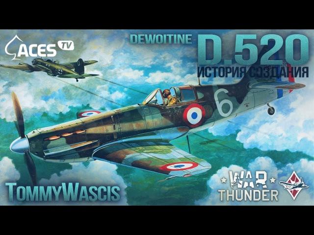 Dewoitine D.520 | История создания | War Thunder