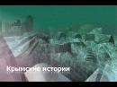 Крымские истории Крымская Атлантида