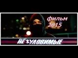 КОМЕДИЯ НОВИНКА 2015!  / НЕУЛОВИМЫЕ / Фильмы 2015,комедии смотреть целиком онлайн