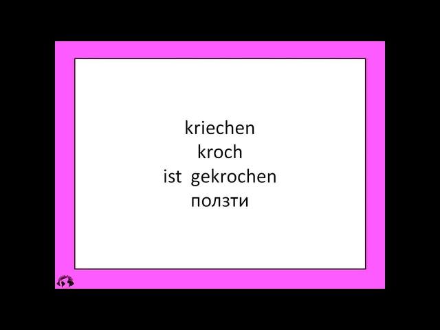 Тренинг Неправильные глаголы немецкого языка Часть 2 Без музыки