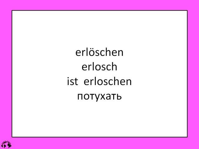 Тренинг. Неправильные глаголы немецкого языка. Часть 1. Без музыки