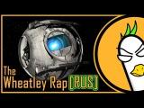 RUS COVER Portal 2 - The Wheatley Rap (На русском)