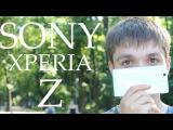 SONY Xperia Z - подробный обзор смартфона.