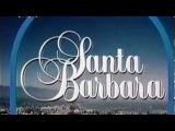 Санта Барбара Santa Barbara 1984 1993 Заставка Intro XD