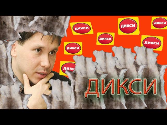 Дикси. История компании.Олег Леонов. ПЕРВАЯ ЧАСТЬ.