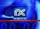 Новости ТРК Русский Север 01 06 2015 вечерний выпуск