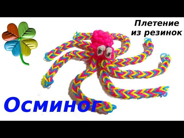 Фигурки из резинок на ручку Урок 43 Осьминог ♣Klementina Loom♣ Плетение из резинок без станка