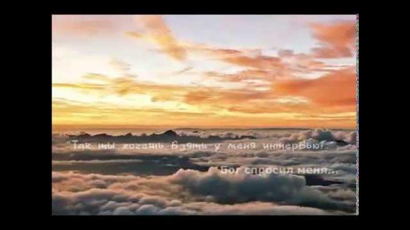 Интервью с Богом (разговор с Богом) - полная версия