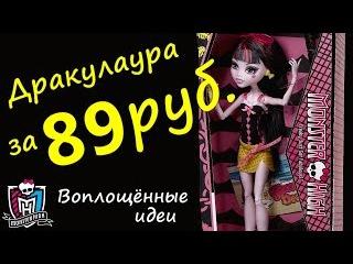 Дракулаура за 89 РУБЛЕЙ! Моя первая кукла Монстер Хай/Сравнение/Аналог/first doll Monster High