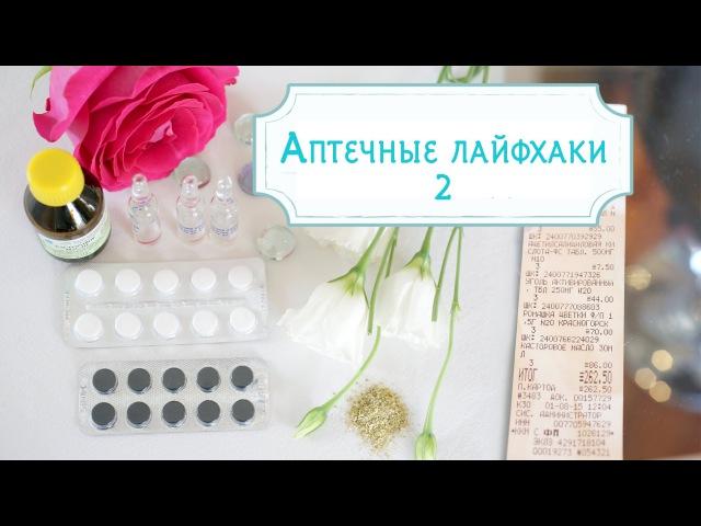 Лайфхаки: аптечные средства для красоты до 100 руб - 2 [Шпильки|Женский журнал]