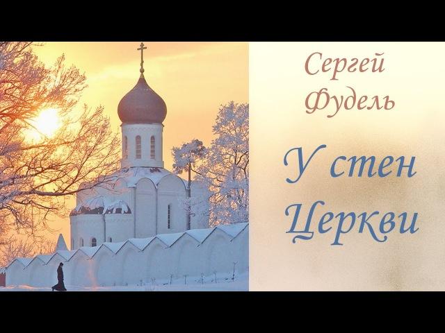 ☼ Сергей Фудель ~ У СТЕН ЦЕРКВИ - 01