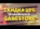 Скидка 20 на весь рандом на GabeStore