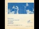 ВИА Норок - О чём плачут гитары EP 1969 на молдавском прекрасном языке!