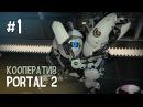 Прохождение Portal 2 (Co-op) 1