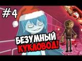 Spookies House of Jumpscares #4 ★ БЕЗУМНЫЙ КУКЛОВОД! ★