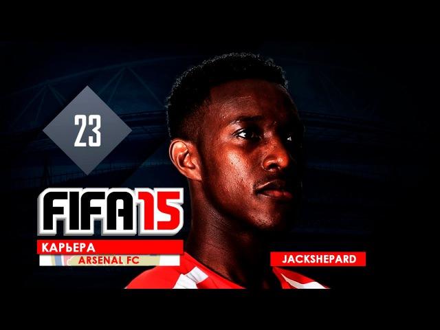 FIFA 15 КАРЬЕРА - ARSENAL 33 [27-28-й тур. КПР. Кристал Пэлас]