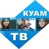 КУАМ TV