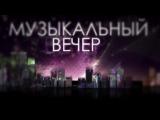 Вечер Андрея Каменского 17 июля 2015г.