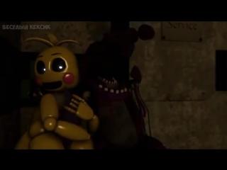 Чика + Бонни. Часть 3 - 5 Ночей с Фредди [Анимация] - Фнаф анимация
